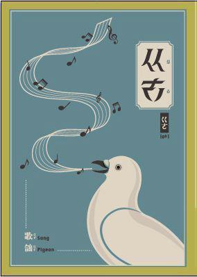 San Shi Qi (37) Posters; 2015.319
