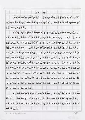 Sexy Essay; 2008.093