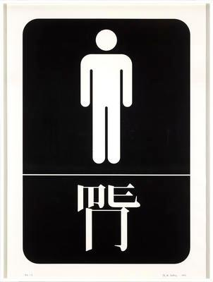 Square Word Calligraphy Sign: Men · Nursery · Women